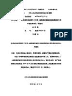 建质[2015]67号超限高层建筑工程抗震设防专项审查技术要点