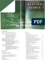 Vlasi u istoriji Serba i Slavena, Deo 1 (2018).pdf