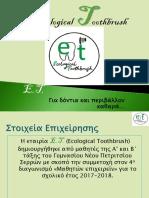 Γυμνάσιο Νέου Πετριτσίου (Ecological Tooth Brush)