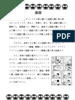 Reading About Manga