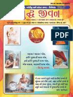 Future of Gujarati Language by Prof. Vibhuti Patel,  Prabuddha Jeevan - Oct-2017