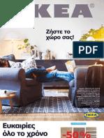 IKEA 2011