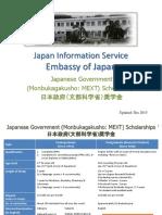Mon Buka Gaku Sho Scholarships 01032016