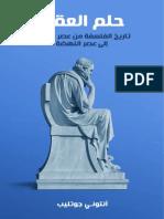 حلم_العقل.pdf