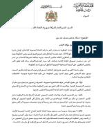 Lettre de Saad Eddine El Othmani à 2M