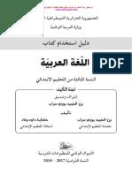 دليل كتاب اللغة العربية للسنة الثالثة إبتدائي الجيل الثاني 2017