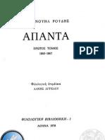 'Απαντα  Εμμανουήλ Ροϊδης, T. Α'. Αθήνα Ερμής, 1978