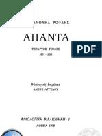 'Απαντα  Εμμανουήλ Ροϊδης, T. Δ'. Αθήνα Ερμής, 1978