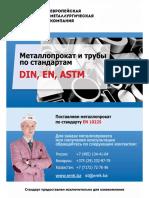 BS EN 10225_2009