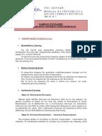 00_odhgos_sustashs.pdf