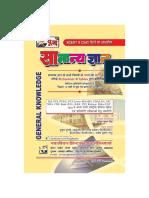 HindiGK.pdf