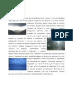 """Агроклиматологија """"Влијание на климатските промени врз живиот свет"""" бр.2"""