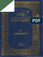 معجم الأحاديث المعتبرة - الشيخ محمد آصف المحسني - ج1