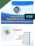 plan-wo2013.pdf