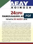 24ωρη Πανελλαδική Απεργία – Τετάρτη 30 Μάη