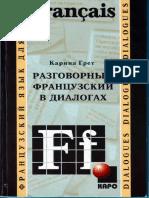 Francais_dialogues.pdf