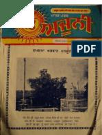 Ajuni - January February March 1985