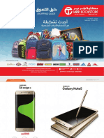 Jarir Shopping Guide Qatar
