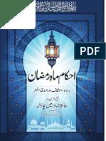 Ahkam e Mah e Siam Roza etikaf aur sadaqatul fitr (Shaikh Hammad Amin Chawla).pdf