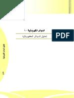 تحليل الدوائر الكهربائية.pdf
