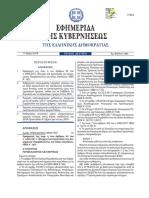 ΦΕΚ Β 1643 2018 - Υ.Α. για ΣΤΑΤΙΚΗ ΕΠΑΡΚΕΙΑ Ν.4495 κ.λ.π..pdf