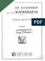 Μεγάλη ελληνική εγκυκλοπαίδεια
