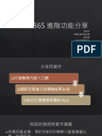 5/7 Office 365 進階功能(高雄場)