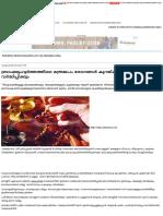 | ബ്രാഹ്മമുഹൂര്ത്തത്തിലെ മന്ത്രജപം രോഗങ്ങള് കുറയ്ക്കും ആയുസ്സ് വര്ദ്ധിപ്പിക്കും | Mangalam