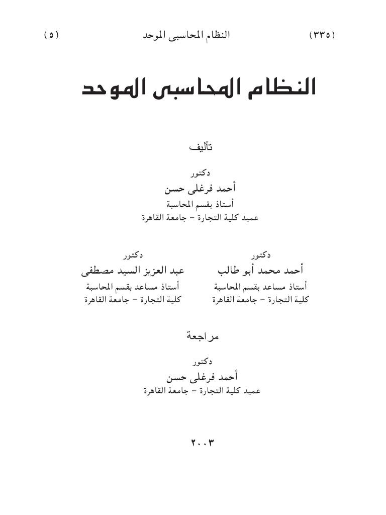 النظام المحاسبي الموحد اليمن pdf