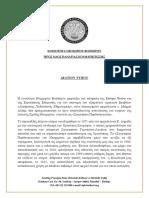 Europa-Nostra.pdf
