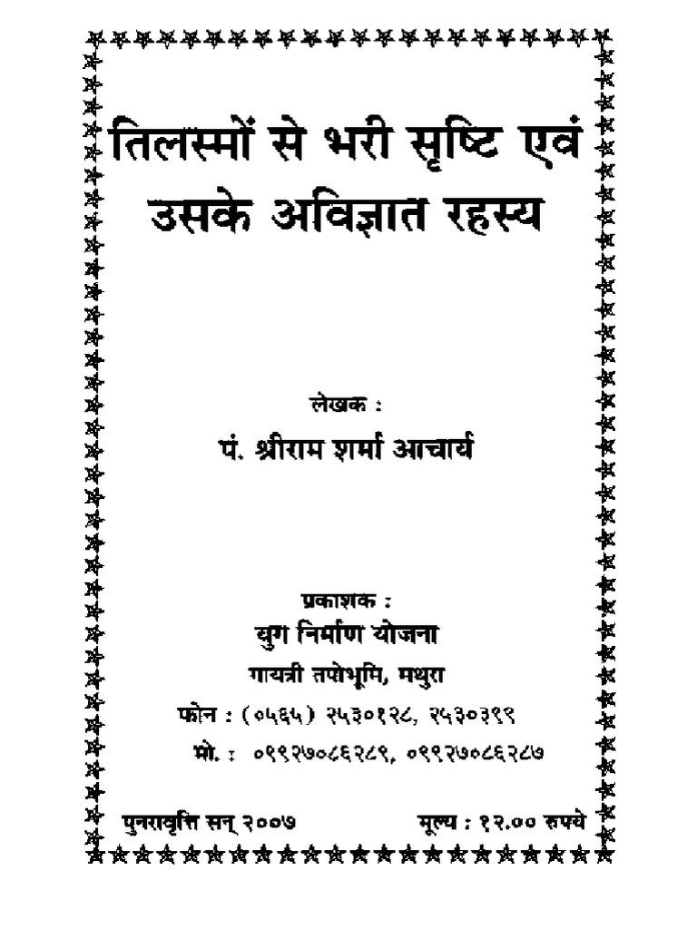 Hindi Book-Tilasmo sa bhari srshthi aur uska avigyt rahasya