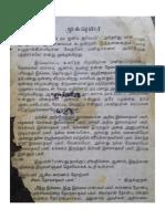 Nithyapooja Procedure