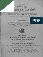 Vivaaha Manthraartha Bodhini