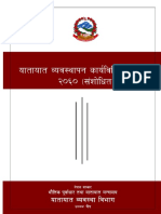 निर्देशिका संगालो.pdf