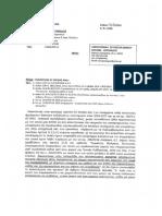 Αρνητική απάντηση Υπηρεσίας Δήμου Σπάτων-Αρτέμιδος για Ομοσπονδία