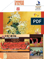 Learn Chinese Language and Culture - Beginner - 9/2010