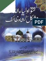 100 Auliya Allah k Mushkil kusha wazaif.pdf