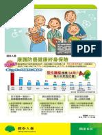 康護防癌健康終身保險.pdf