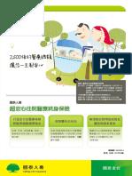 超安心住院醫療終身保險 - 複製 - 複製.pdf