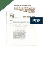 17738268-BAGLAMUKHI-PRATYANGIRA-KAVACH
