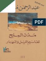 عبدالرحمن المنيف - خماسية مدن الملح - 3- تقاسيم الليل والنهار.pdf