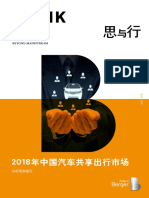 China's Car Sharing Mobility Market 2018