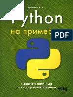 Васильев А.Н. - Python На Примерах (Просто о Сложном) - 2016