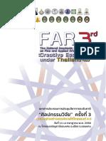 เอกสารประกอบการประชุมวิชาการระดับชาติ FAR3.pdf
