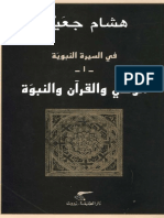 في السيرة النبوية، الوحي والقرآن والنبوة - هشام جعيط