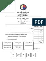 Exam b.arab Thn1 Mac 2015