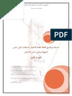سلسلة مواضيع الثقافة العامة .pdf