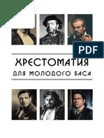 Хрестоматия для молодого баса.pdf