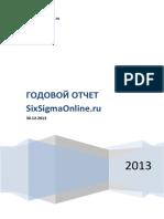Годовой отчет SixSigmaOnline.ru 2013