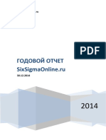 Годовой отчет SixSigmaOnline.ru 2014